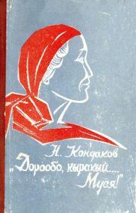 doroobok (1)